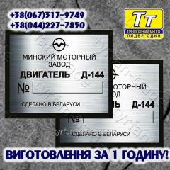 ЗАВОДСКАЯ ТАБЛИЧКА НА ДВИГАТЕЛЬ ДИЗЕЛЬ Д-114.
