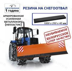 Резина на отвал трактора армированная металлом
