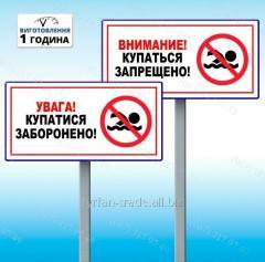 Табличка Внимание купаться запрещено металлическая