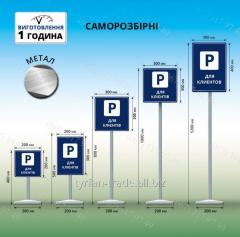 Табличка для парковки Для клиентов на