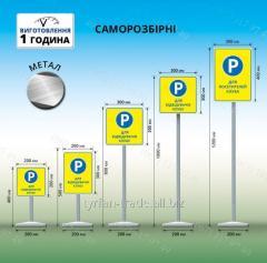 Табличка для парковки Для поситителей клуба на