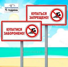Табличка Купаться запрещено с ножкой для установки в землю