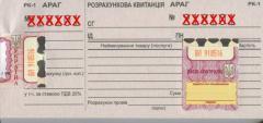 Settlement Receipt (RK-1)
