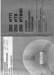 Техническая документация на токарные станки