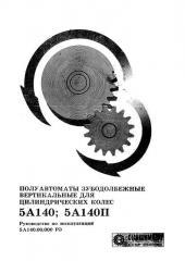 Technical documentation on zuboobrabatyvayushchy