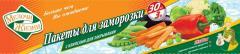 Пакеты для заморозки 3л 30шт МЖ