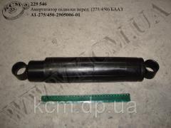 Амортизатор підвіски перед. А1-275/450-2905006-01 (275/450) БААЗ