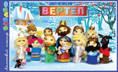 Toys for kindergarten: Christmas History puppet