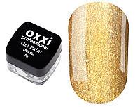 Гель-краска OXXI № 03 (золото),  5 г