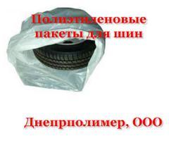 Пакеты полиэтиленовые для упаковки шин...