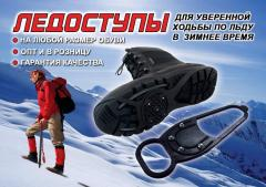 Ледоступы, Накладки на обувь для ходьбы по снегу и