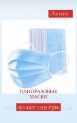 Маска трехслойная на резинках ( упаковка )