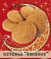 Печенье овсяное купить, краина, оптом, Симферополь