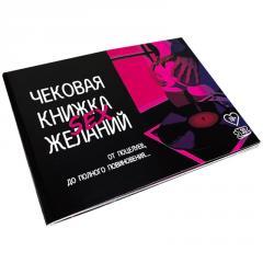 ЧековаякнижкаСексжеланий. Книжка страстных