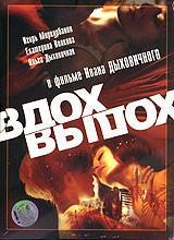 DVD-диск Вдох-выдох (Е.Волкова) (Россия, 2006)