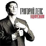 CD диск. Григорий Лепс – В Центре Земли