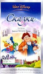 """DVD-диск Сказки: Дональд в """"Матемагии""""."""