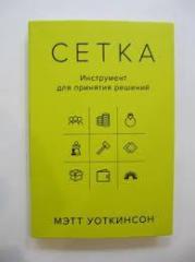 Книга Сетка. Инструмент для принятия решений.