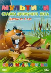 DVD-диск Мультики. Сказки дремучего леса. Сборник