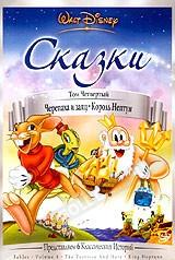 DVD-диск Сказки: Черепаха и заяц. Король Нептун.