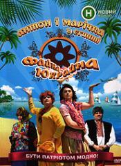 DVD-диск Файна Юкрайна. Антон і Марічка в Єгипті