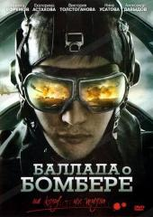 DVD-диск. Баллада о Бомбере. Серии 1-8 (Н.Ефремов)