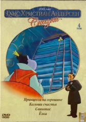 DVD-диск Ганс Христиан Андерсен. Сказки. Том 4