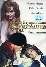 DVD-фильм: Неукротимая Анжелика и Король. Фильм