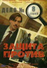 DVD-диск. Защита против (А.Барановский) (Россия,