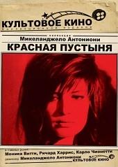 DVD-диск Красная пустыня (реж.- М.Антониони)