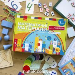 НУШ Математичні матеріали для організації