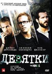 DVD-диск Девятки (Р.Рейнольдс) (США, 2006)