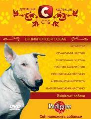 DVD-диск Домашня колекція СТБ: Енциклопедія собак