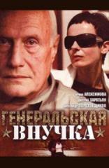 DVD-диск. Генеральская внучка 2 (2 DVD) Серии 1-8