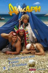 DVD-диск Дикари (Г.Куценко) (Россия, 2006)