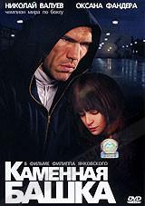 DVD-диск Каменная башка (Н.Валуев) (Россия, 2008)