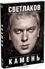 DVD-диск Камень (С.Светлаков) (Россия, 2011)