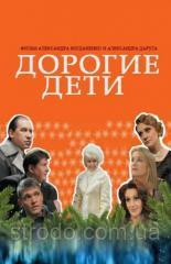 DVD-диск Дорогие дети (О.Краско) (Украина, 2008)