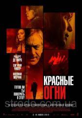 DVD-диск Красные огни (Р.Де Ниро) (США, Испания,