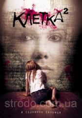 DVD-диск Клетка 2 (Т.Сантьяго) (США, 2009)