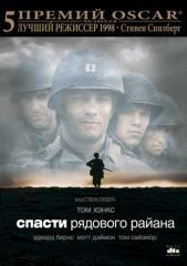 DVD-диск Спасти рядового Райана (Т.Хэнкс) (США,