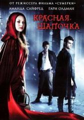 DVD-диск Красная Шапочка (А.Сайфред) (США, Канада,