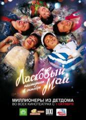 DVD-диск Ласковый Май (В.Манучаров) (Россия, 2009)