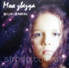 CD диск. Мари-Мишель – Моя Звезда