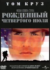 DVD-фильм Рождённый четвертого июля (Т.Круз) (США,