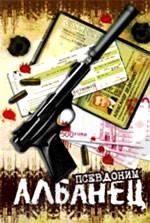 DVD-диск. Псевдоним Албанец (2 DVD) серии 1-8