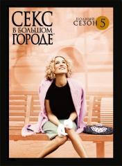 DVD-сериал Секс в большом городе: Сезон 5 (2DVD) 8