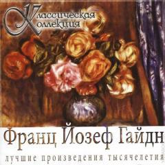 CD-диск Франц Йозеф Гайдн. Классическая коллекция