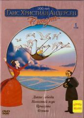 DVD-диск Ганс Христиан Андерсен. Сказки. Том 1