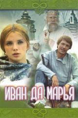 DVD-фильм Иван да Марья (И.Бортник) (СССР, 1974)